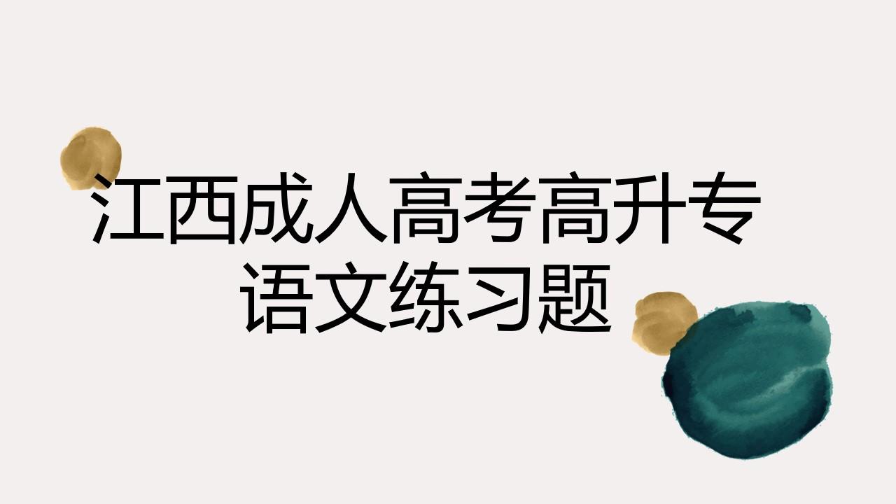 江西成人高考高升专