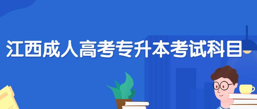 江西成人高考专升本考试科目