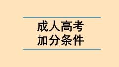江西成人高考政策