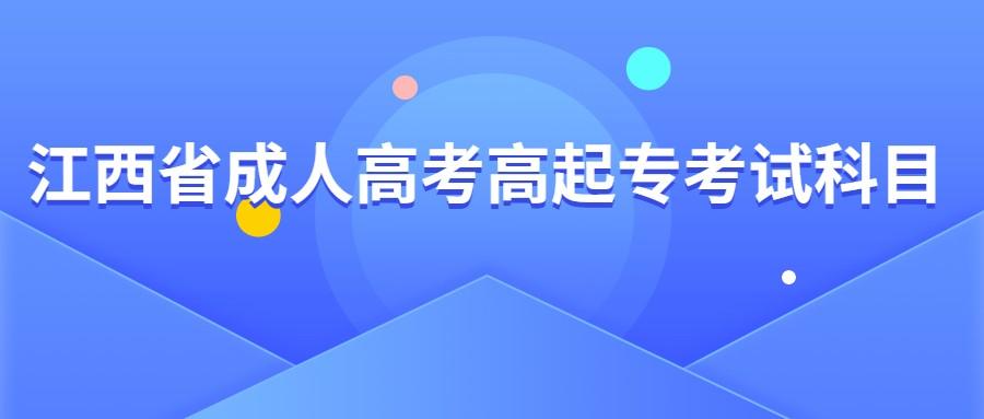 江西省成人高考高起专考试科目
