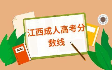 江西省成人高考录取
