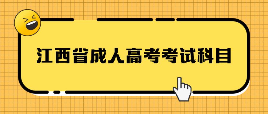 江西省成人高考考试科目