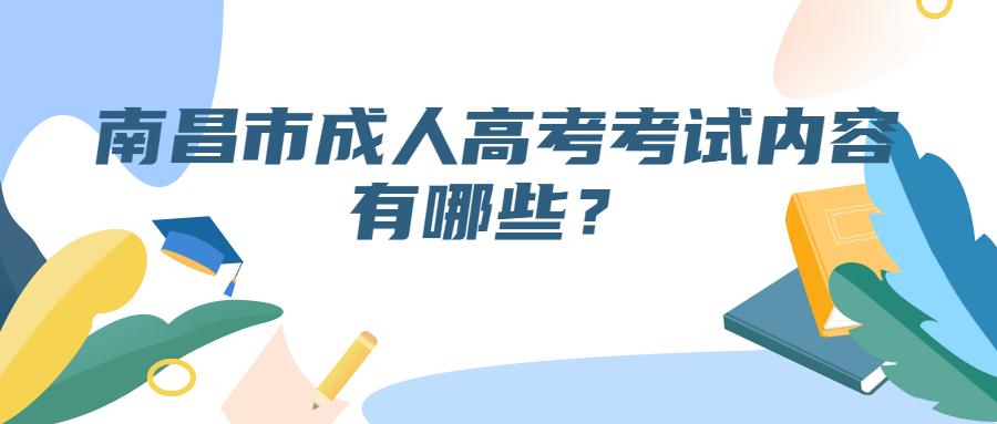 南昌市成人高考考试内容