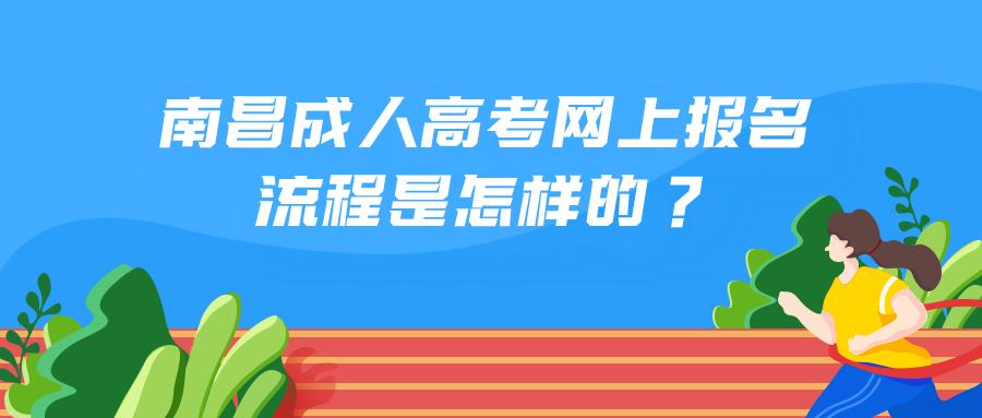南昌成人高考网上报名