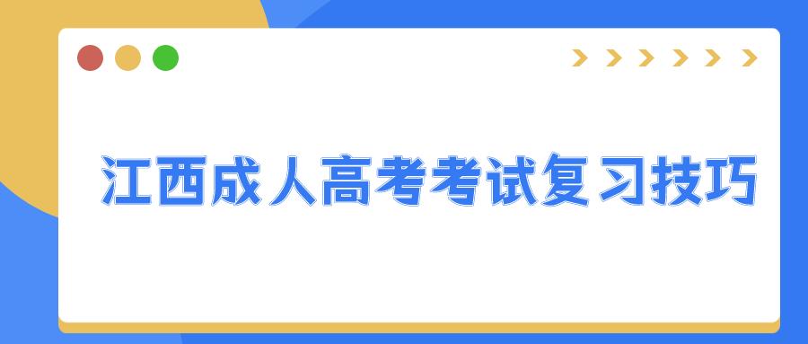 江西成人高考考试