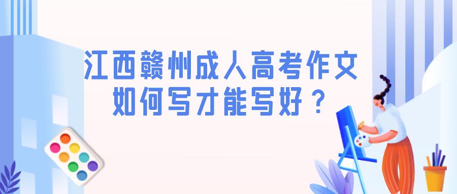 江西赣州成人高考作文