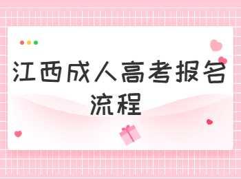 江西省成人高考报名流程