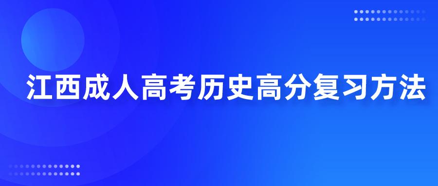 江西成人高考历史