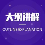 大纲讲解成教logo