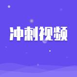 冲刺视频成教logo