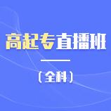 高起专直播班(全科)成教logo