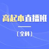 高起本直播班(全科)成教logo