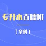 专升本直播班(全科)成教logo