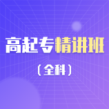 高起专精讲班(全科)成教logo