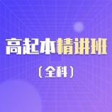 高起本精讲班(全科)