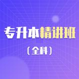专升本精讲班(全科)成教logo