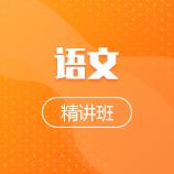 语文精讲班成教logo