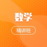 数学(高起点)精讲班成教logo