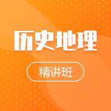 历史地理精讲班成教logo