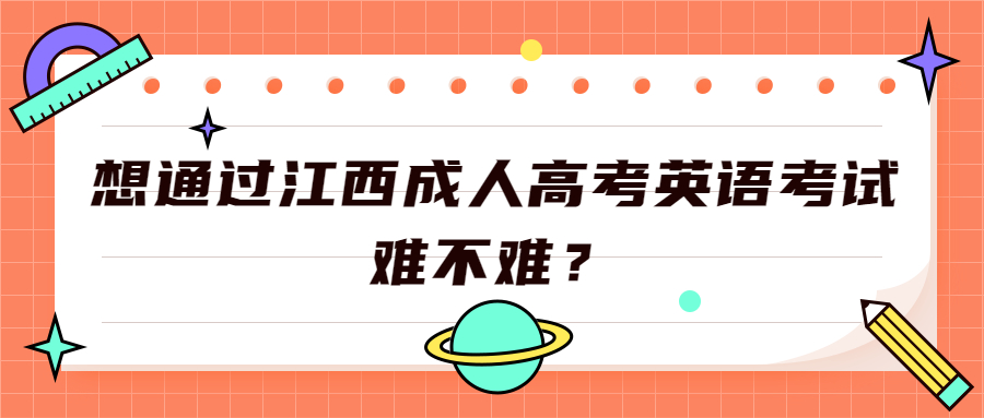 江西成人高考英语考试