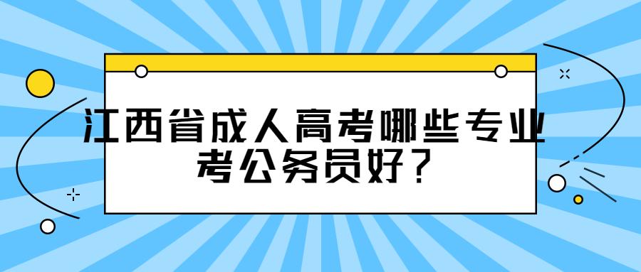 江西省成人高考专业