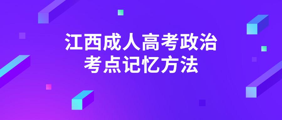 江西成人高考政治