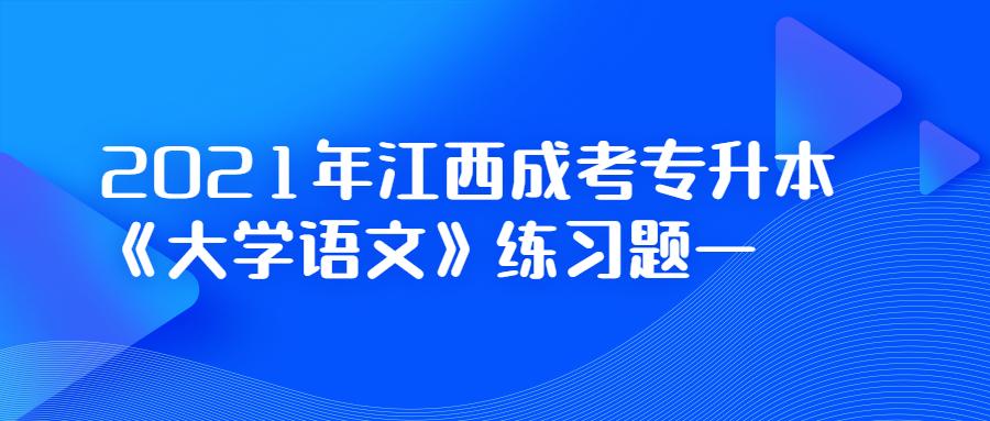江西成考专升本大学语文