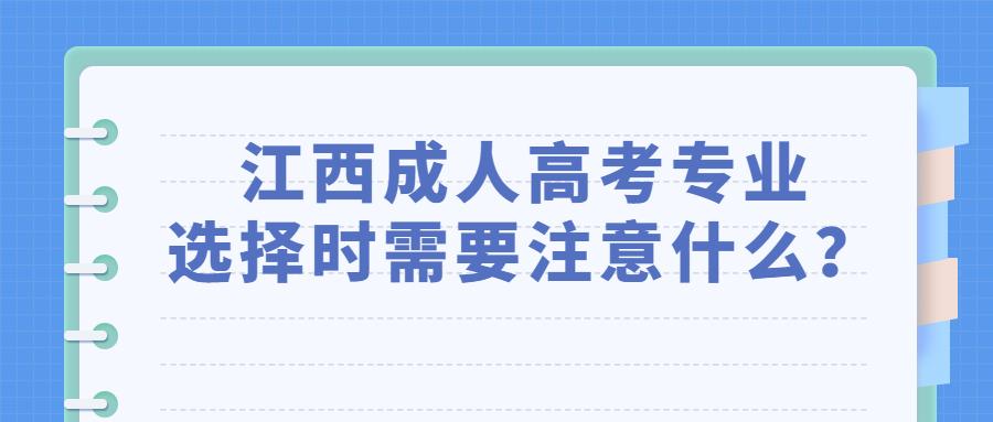 江西成人高考专业