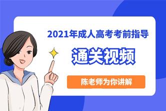 2021年成人高考考前通关视频!!